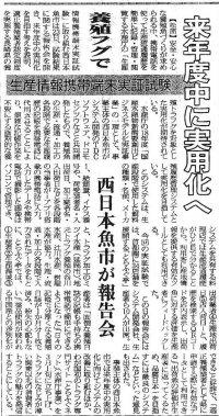 平成19年2月27日水産経済新聞の記事